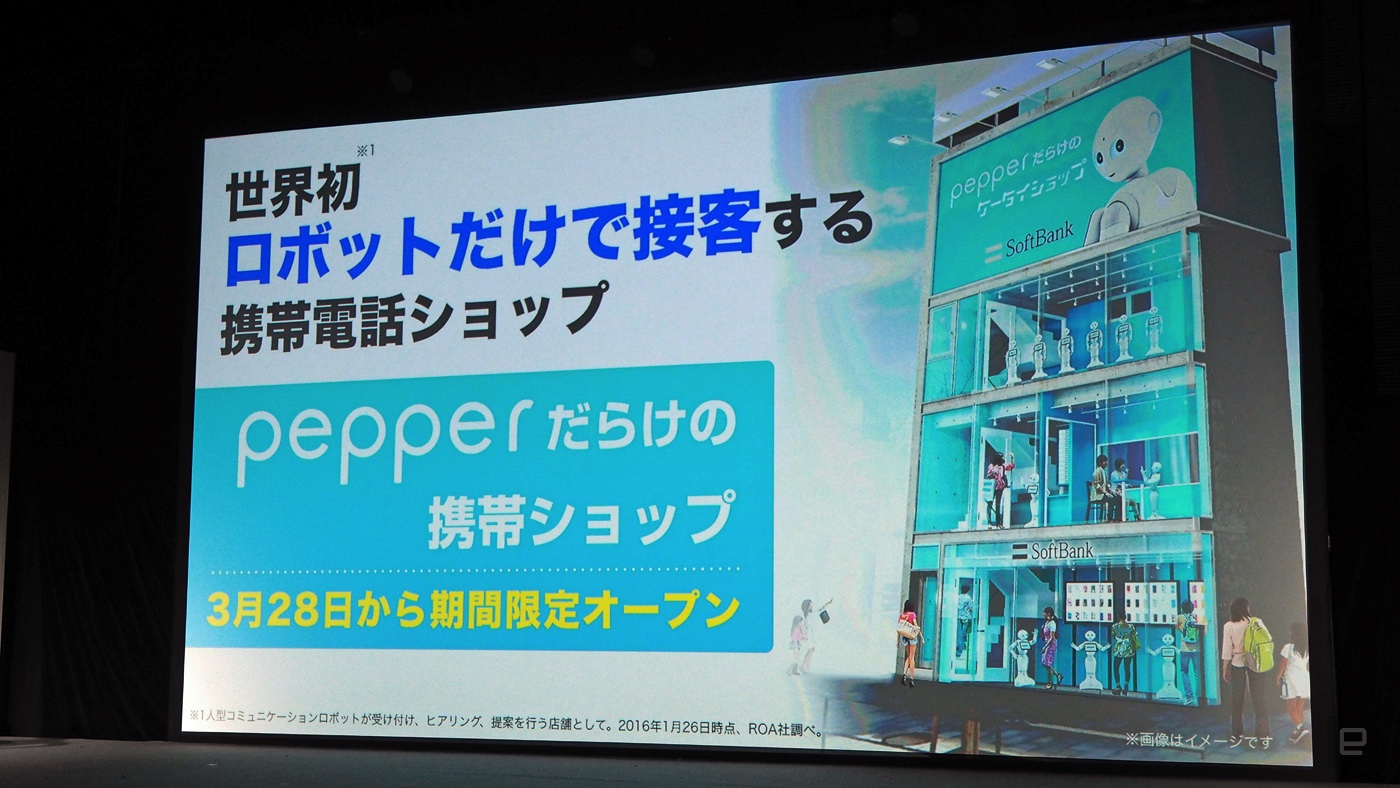 Pepper the robot is going to staff an entire phone store