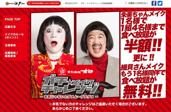 「日本エレキテル連合」メイクで来店すると食べ放題『すたみな太郎』が無料!?