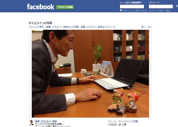 ワタミ会長が紹介した美談に「気持ち悪い」「ただの押し売り」と批判集中