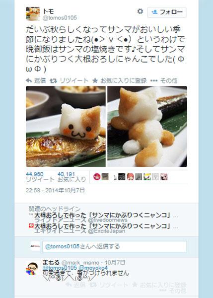 あるユーザーのサンマ料理に添えられたひと工夫が「可愛すぎる」と賞賛の嵐