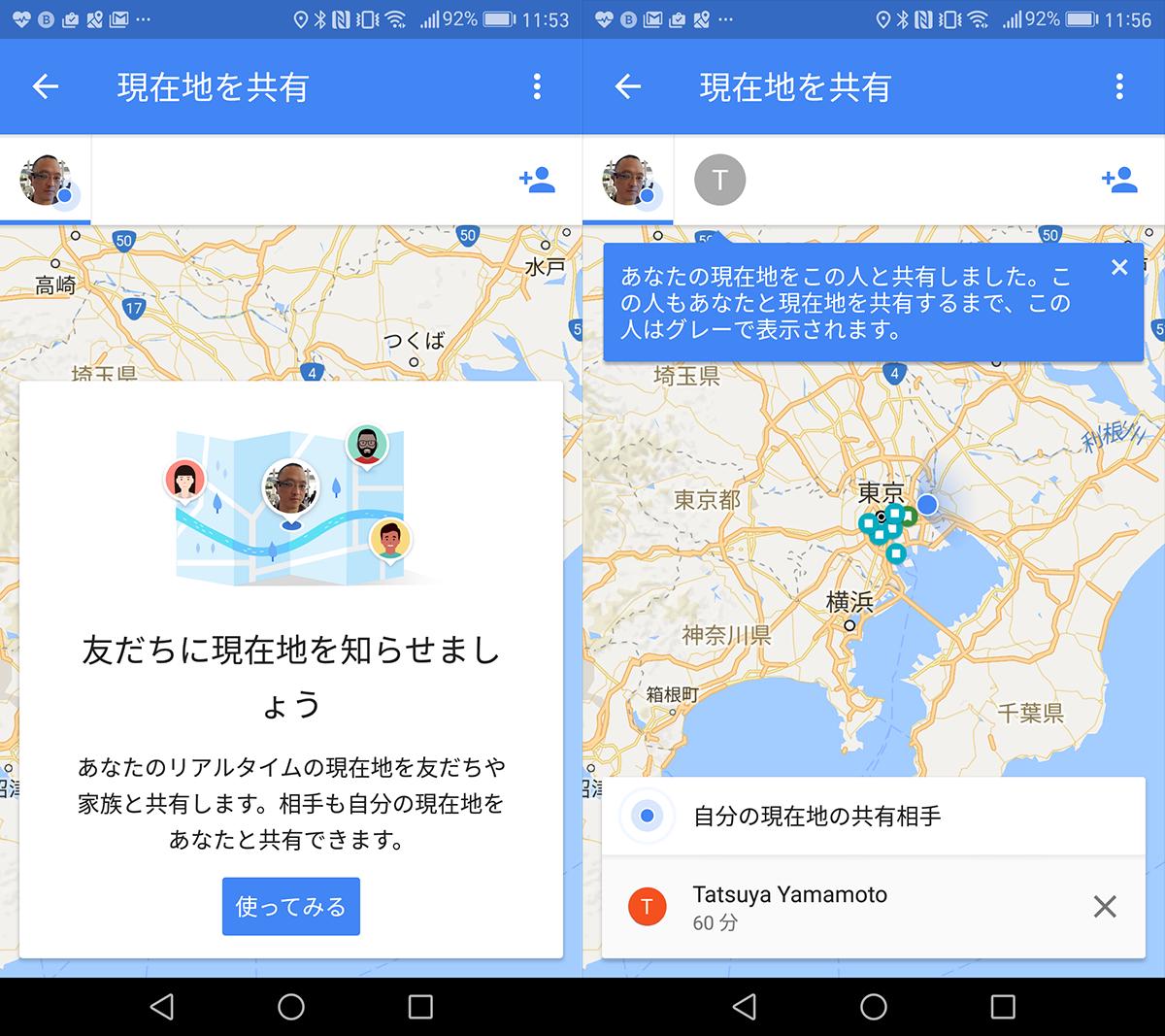 Map 共有 google