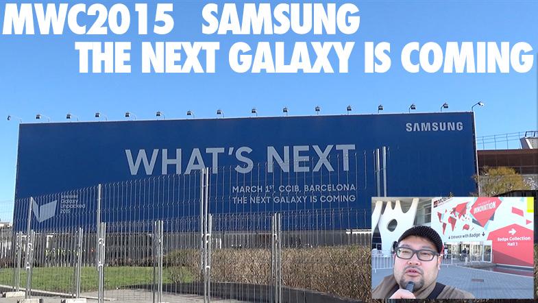 動画:THE NEXT GALAXY IS COMING–開幕目前のMWC 2015、会場前はサムスン色