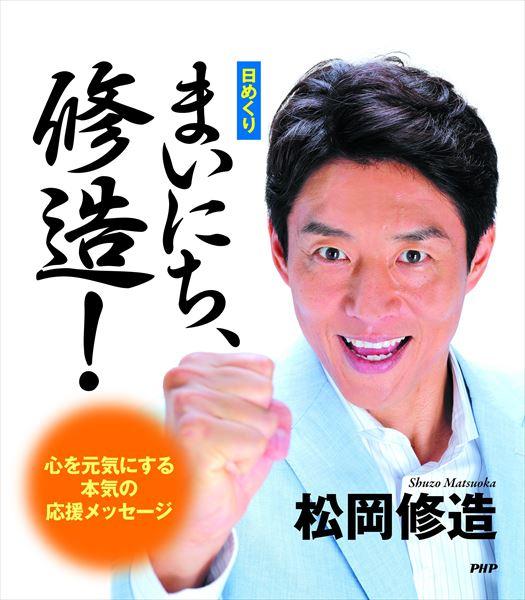 松岡修造カレンダー、売上30万部突破でぶっちぎりの1位 「最後までアツいなw」の声