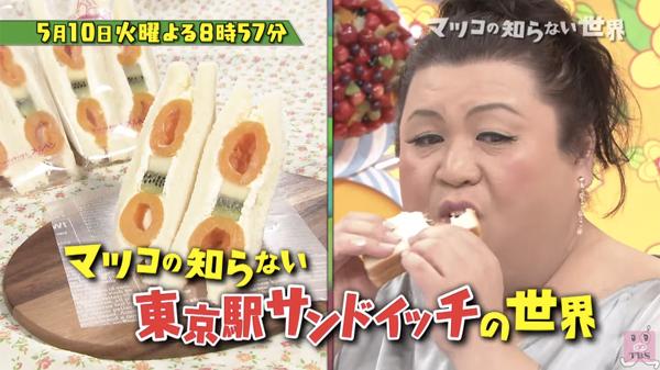 『マツコの知らない世界』東京駅サンドイッチ特集が「飯テロすぎる!」と話題に 「これはヤバい」