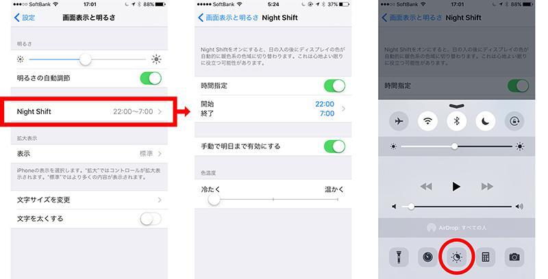 iOS 9.3 Night Shift(ナイトシフト)