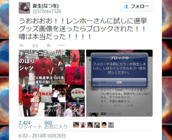 蓮舫議員が選挙グッズ画像を送ってきたツイッターブロック!「大人気ない」と批判殺到