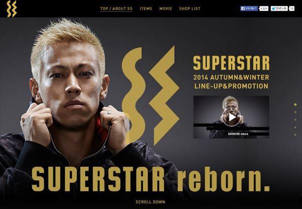 復活したスポーツブランド「SUPERSTAR」 広告の「謎の男」正体は本田圭佑!