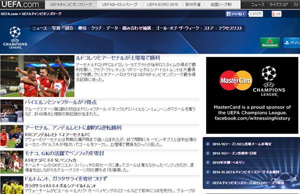 香川のドルトムントは?UEFAチャンピオンズリーグ、ガッカリ組とサプライズ組は?