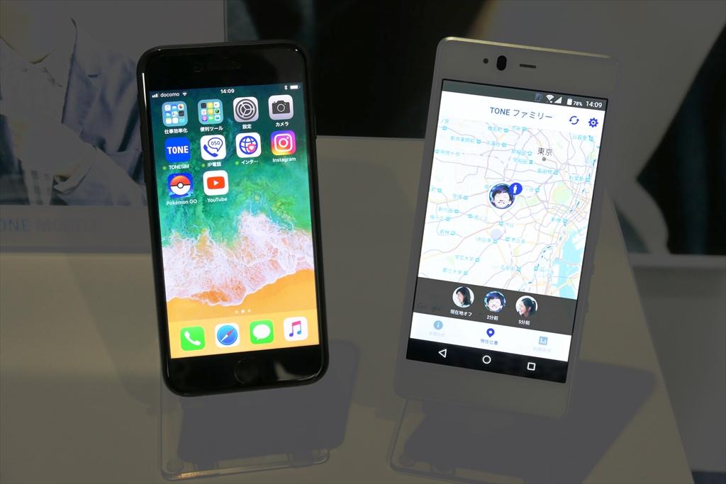 06 - 子どもにも安心してiPhoneを使わせられる TONE SIM(for iPhone)