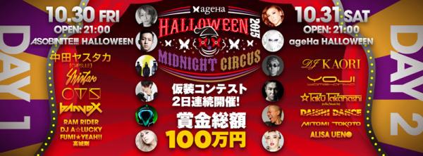ageHaハロウィン、仮装コンテストは史上初の2日連続開催! 賞金総額100万円