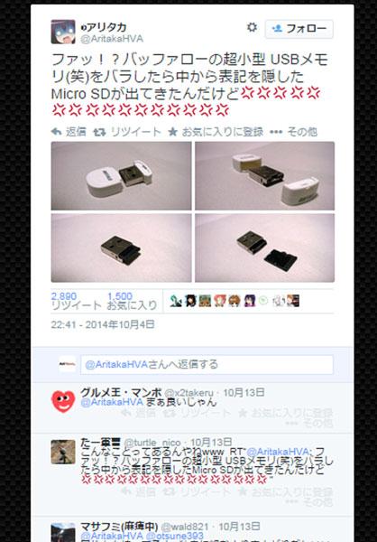 バッファロー社製のUSBメモリを分解したら、中からMicro SD!?