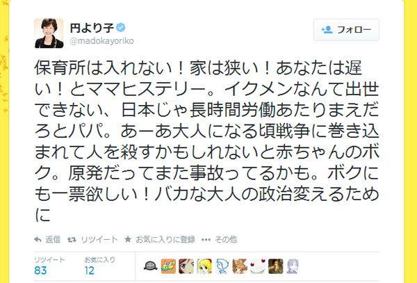 民主党元副代表・円より子議員のツイートに呆れ声多数
