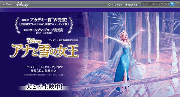 『アナと雪の女王』が原因で離婚した日本人男性が海外でも物議