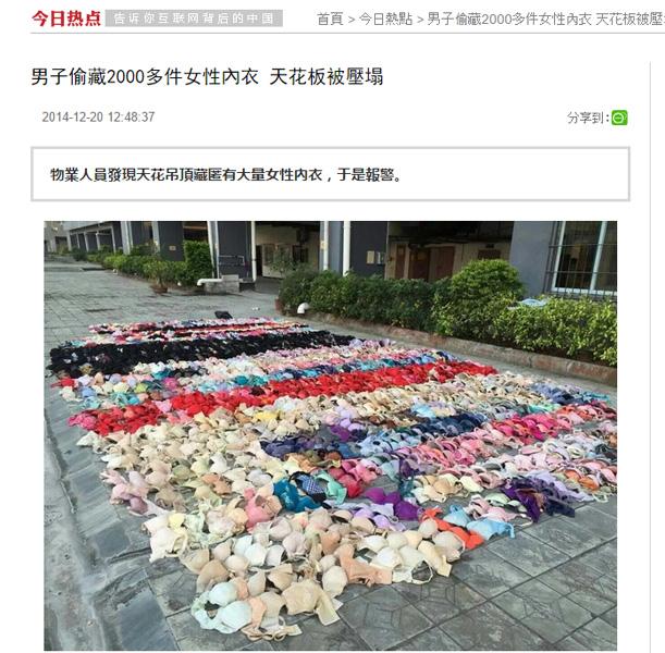 【中国】下着ドロのコレクション2000点がスゴすぎてビルからぶちまけられる