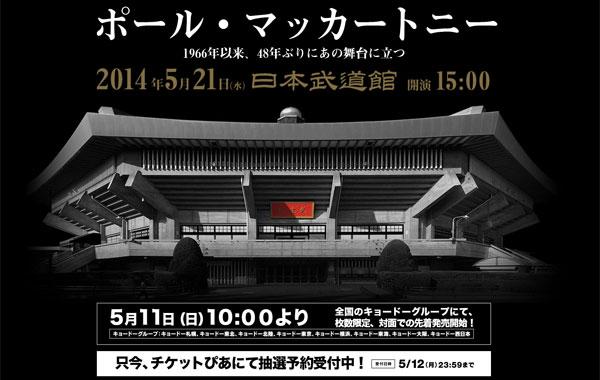 P・マッカートニー武道館ライブ、SS席10万円! 高い?安い?妥当かどうかで激論発生