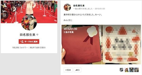 AKB48・倉持明日香が後輩に贈ったプレゼントが「シュールすぎる」と話題に