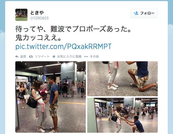 【いい話】大阪で白昼堂々行われた公開プロポーズにネット上で祝福の嵐