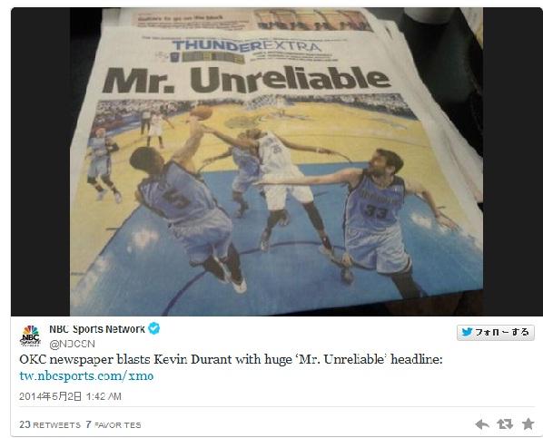 NBA選手を地元紙が酷評→選手の母親が激怒ツイート、ファンもRT祭りで大炎上