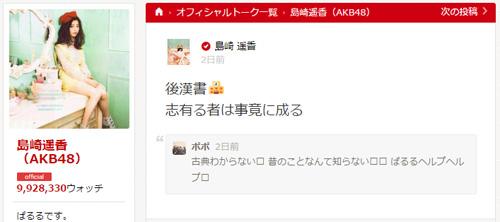 AKB48島崎遥香のファンに対する回答がカッコ良すぎると絶賛の嵐