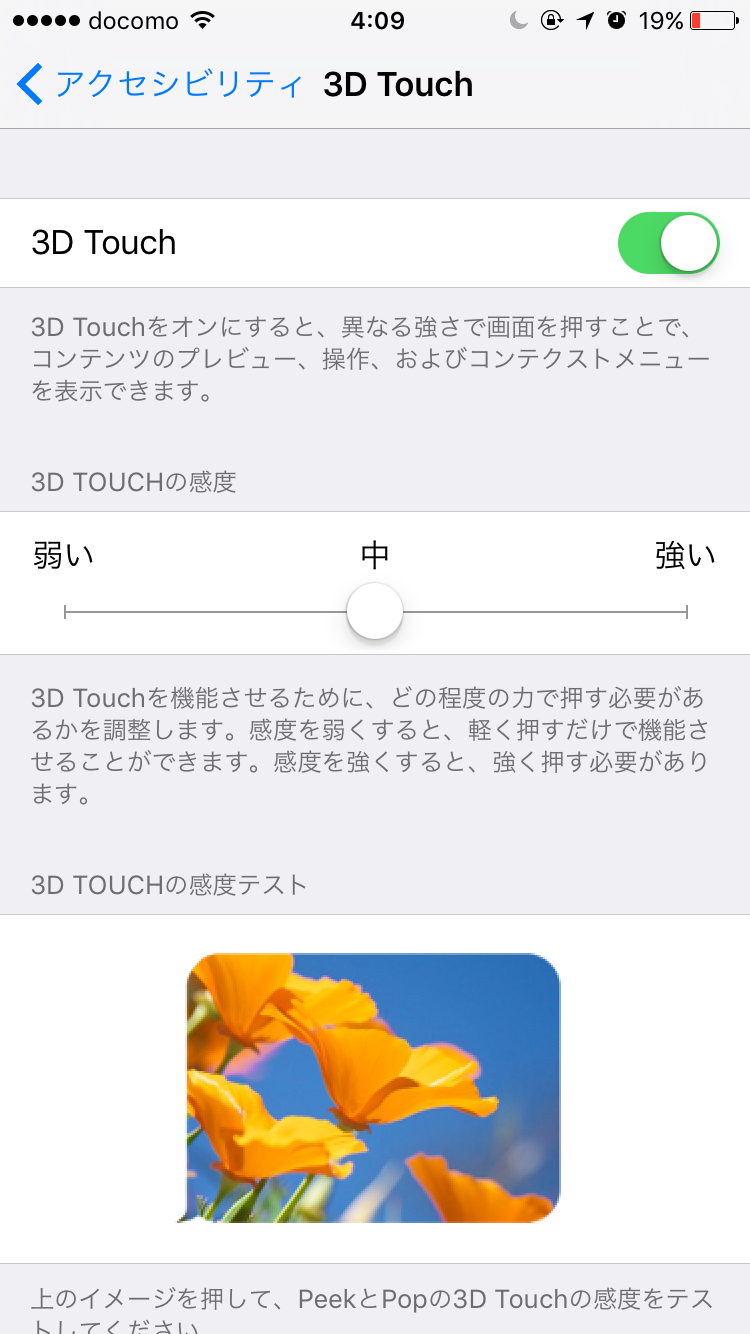 iPhone 6sの3D Touch機能で超便...