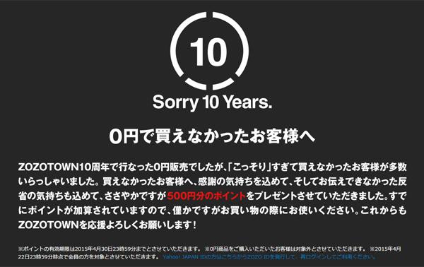 ZOZOTOWNで0円アイテムが大量販売されネット上で話題に その後の展開にユーザー騒然