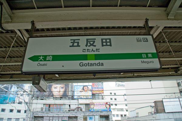ネット民も騒然 「五反田殺傷事件」は第2の恐怖実況投稿『きさらぎ駅』か