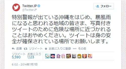 台風実況ツイートに「待った!」…ただしユーザーは意に介さず
