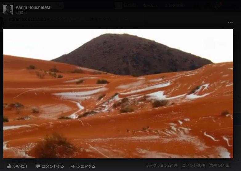 37年ぶりに積雪となったサハラ砂漠の幻想的な光景【動画】
