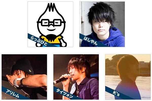 ネットで活躍するらっぷびと、はしやん、アリレム、タイツォン、K'sが「ZEⅢTA」を始動! メジャーコンピアルバムの発売も