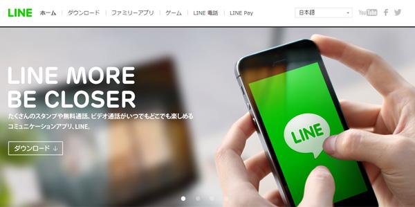 なんでLINEって日本でそんなに使われてるの?海外版2ちゃんねるで熱議論