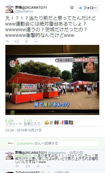 茨城などではお馴染み?「運動会には屋台が出る」に驚きの声多数