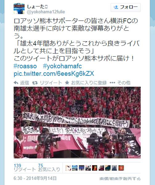 """J2ロアッソ熊本サポーターが""""敵チームの選手""""にした粋な計らいが「感動的」と話題"""