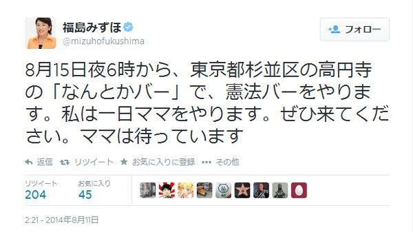 終戦記念日 社民党・福島瑞穂代議士(58)がバーの「一日ママさん」に就任?