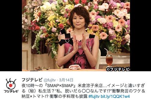 『ビストロスマップ』米倉涼子の美ボディを作る「納豆トマト」料理がネット上で話題に