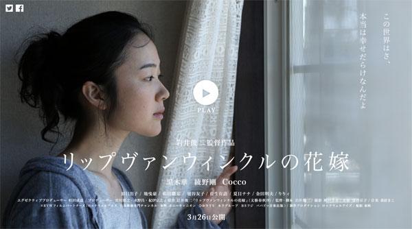 岩井俊二監督、新作映画主演に黒木華!『リップヴァンウィンクルの花嫁』特報解禁