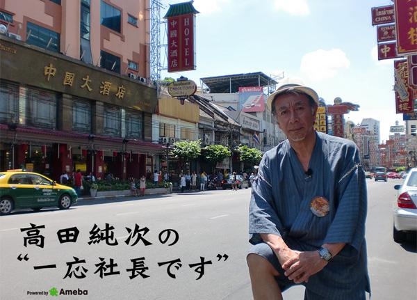 高田純次が「散歩番組」3代目に就任 ネット上でも「これは見たい」と熱視線