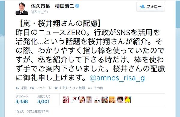 長野県佐久市の柳田市長が嵐・櫻井翔の細かい配慮にツイッターで感謝