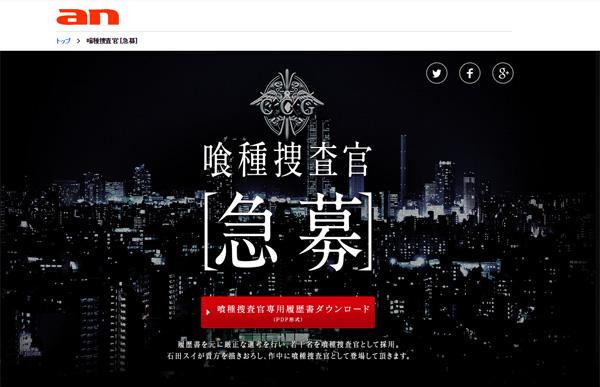 SKE48・木崎ゆりあが「応募しようか」本気ツイート 『東京喰種』×an「喰種捜査官 急募」