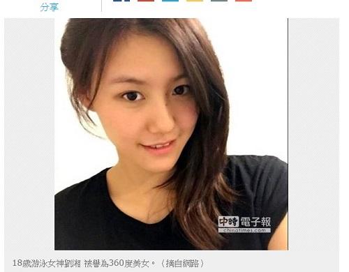 中国の美人すぎる水泳選手・劉湘(18歳)がネット上で大人気 「ぐうかわ」「即ハボ」
