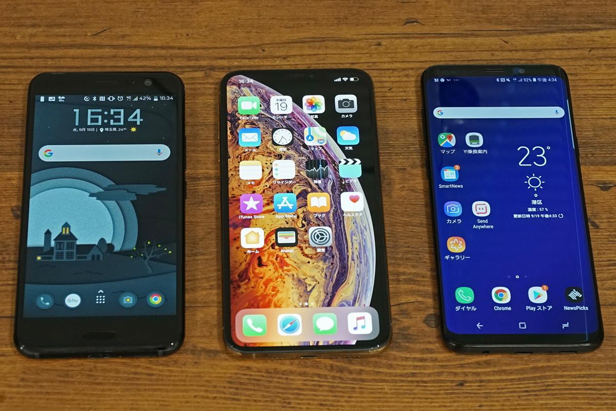 左からHTC U11、iPhone X、iPhone Xs Max、Galaxy S9