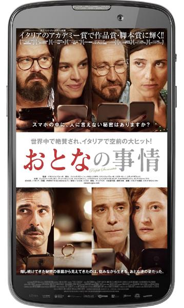 7人の友人夫婦が集う食事会でスマホの履歴を見せ合うことに・・・イタリアで28週間ロングランを記録した大人のためのコメディ映画『おとなの事情』2017年3月公開