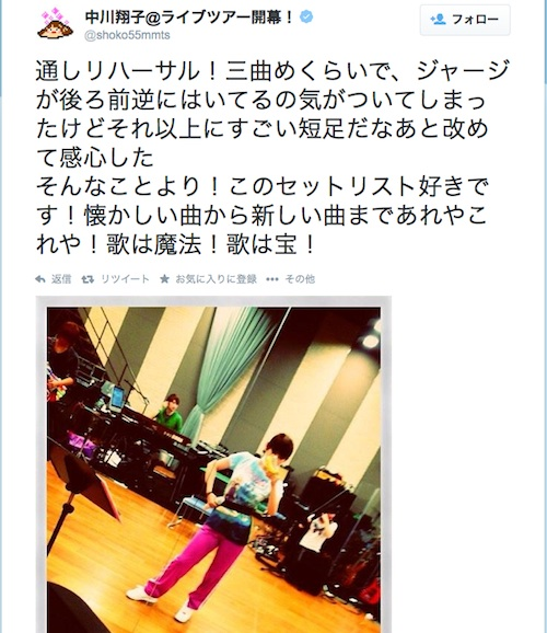 逆風続きの中川翔子が短足ネタを自虐ツイート ネット上に励ましの声多数