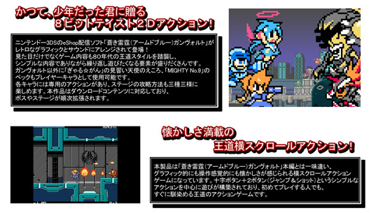 Azure Striker Gunvolt includes free Mighty No. 9 crossover minigame