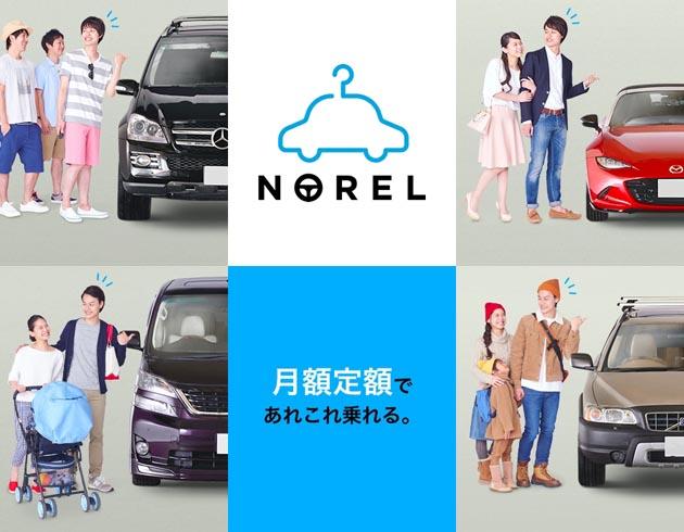 クルマも定額の時代!? 好きなクルマを次々に乗り継いでも月額約5万円の乗り換え放題サービス「NOREL」開始!!