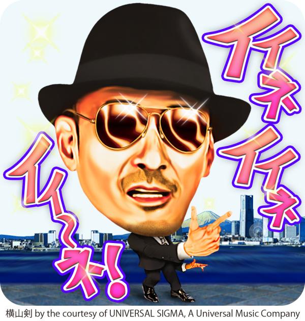 クレイジーケンバンドの代表取締役歌手、横山剣がLINEスタンプに登場!