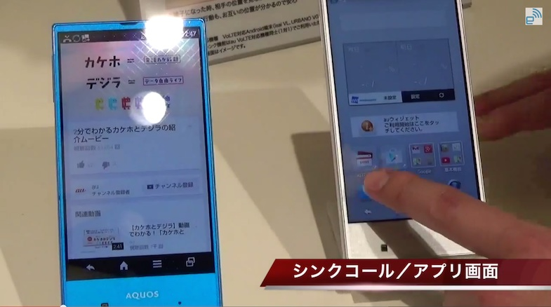 Engadget Japanese