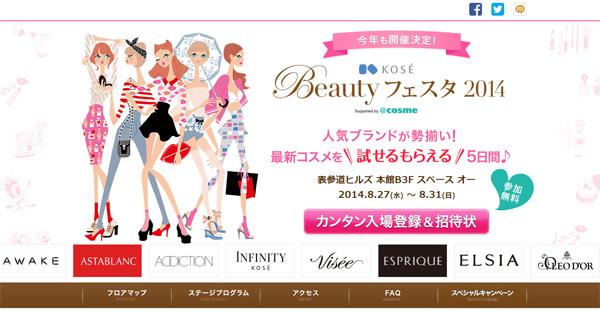 人気のコスメ22ブランドが今年も表参道に集結!「KOSE Beautyフェスタ2014」