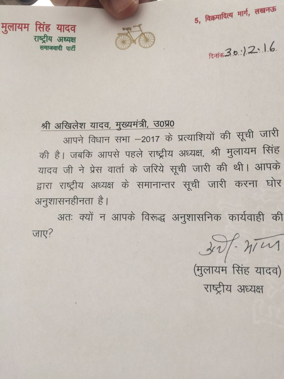 With no end to feud mulayam akhilesh yadav look for life beyond the cycle economic times - Showcause Notice Also Issued To Samajwadi Party General Secretary Ram Gopal Yadav For Making Anti Party Statements