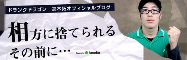 ドランク鈴木拓が『はねトビ』時代にディレクターから11年間され続けた「ある恐怖」とは?