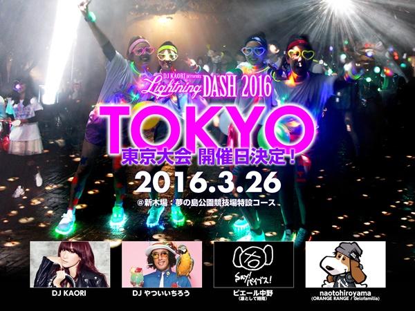 日本最大級EDMフェスが来春開催! DJ KAORI、NAOTO、ピエール中野ら出演